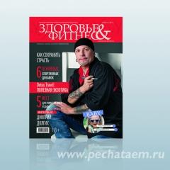 """ЖУРНАЛ """"ЗДОРОВЬЕ И ФИТНЕС"""""""